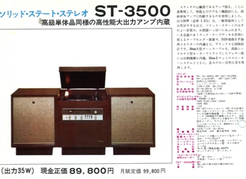 s480_350_trio_st3500_catalog03_.png