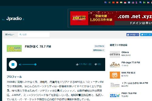 s500_333_jpradio_fm_kahoku_20190420_.png